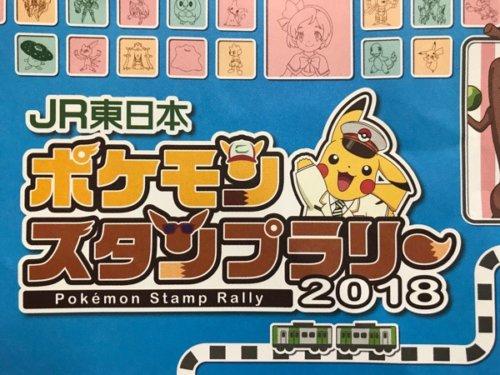 ポケモンスタンプラリー2018のロゴ