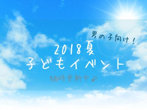 子どもと行きたいイベント2018夏(東京在住・男の子向け)