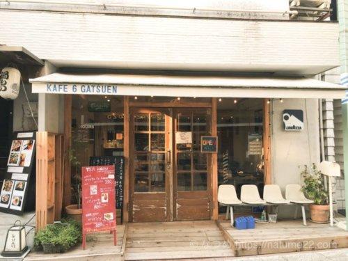 KAFE六月園の店頭の写真