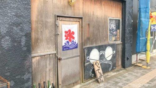 【めがね庵】町田で唯一の天然氷、おでん居酒屋の出す本格派かき氷