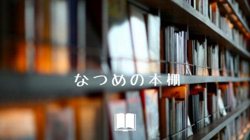 【3000文字チャレンジ】私のおすすめ日本人作家とおすすめ作品
