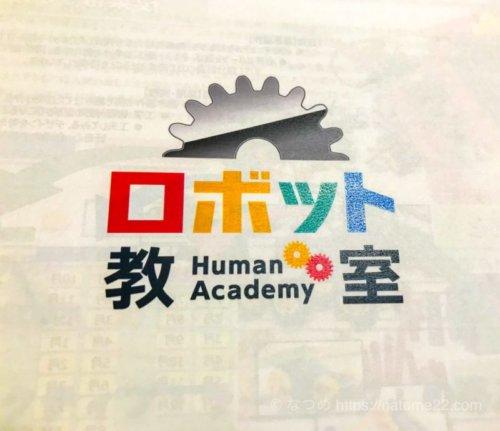 ヒューマンアカデミーロボット教室体験会に参加しました【レポ】