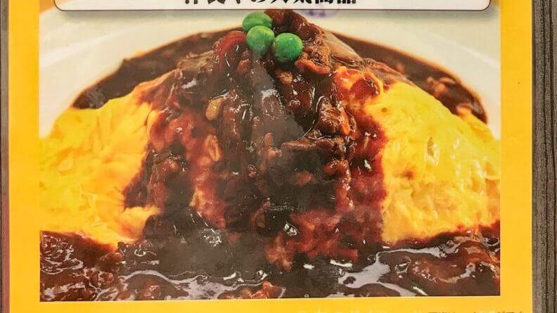 【新宿高島屋地下1階 たいめいけん・デリカ】デパ地下イートインで食べる本格オムライス