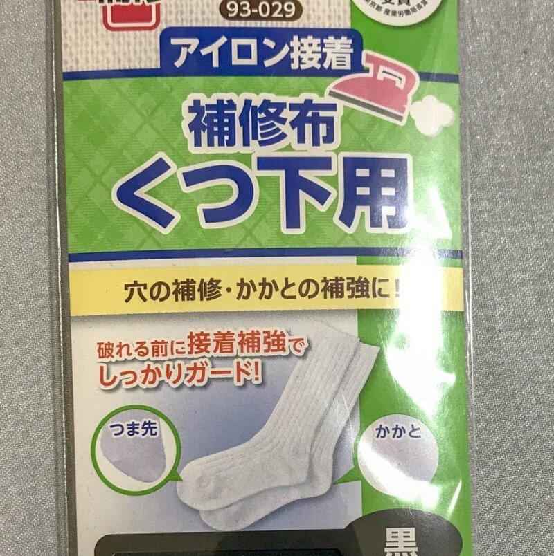 靴下の穴補修を縫わずに済ませる|手間と時間をかけずに簡単にできます