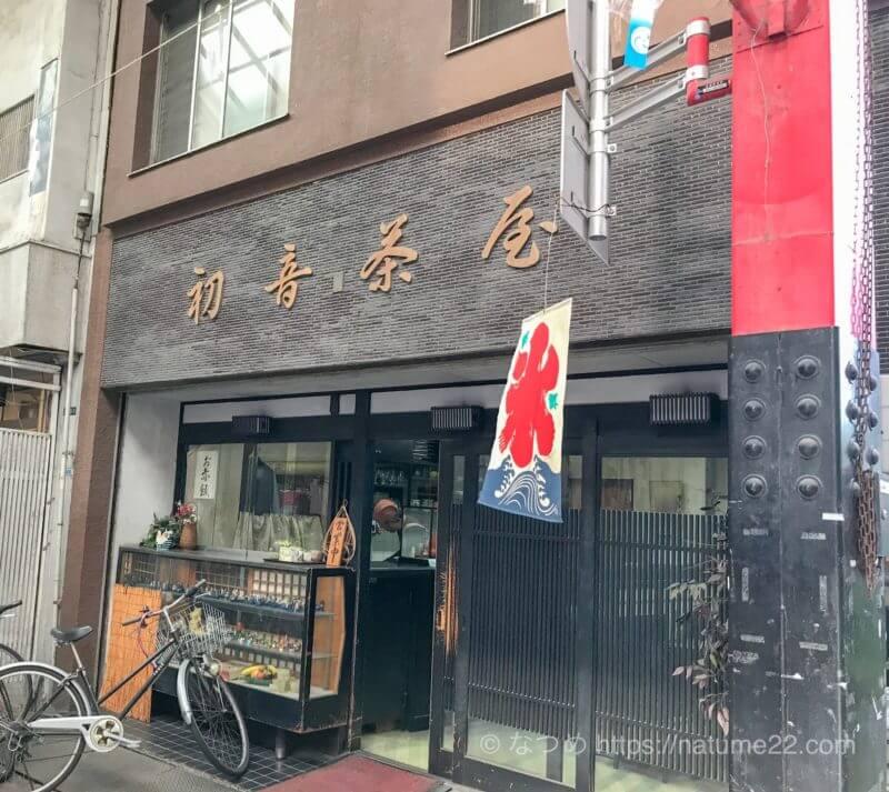 【初音茶屋】浅草花やしき近くの老舗甘味処で食べるかき氷
