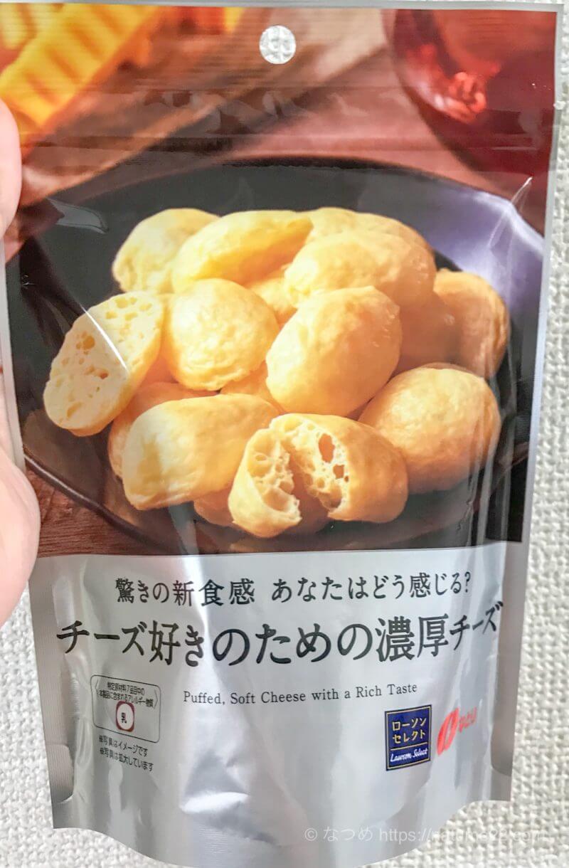 【ローソンセレクト】チーズ好きのための濃厚チーズ|糖質制限中のおやつにピッタリ!