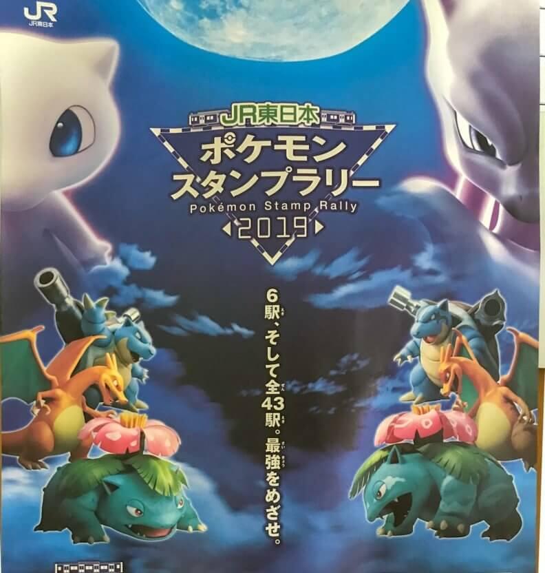 JR東日本ポケモンスタンプラリー2019を攻略!イベント概要と景品、今年のポイントまとめ
