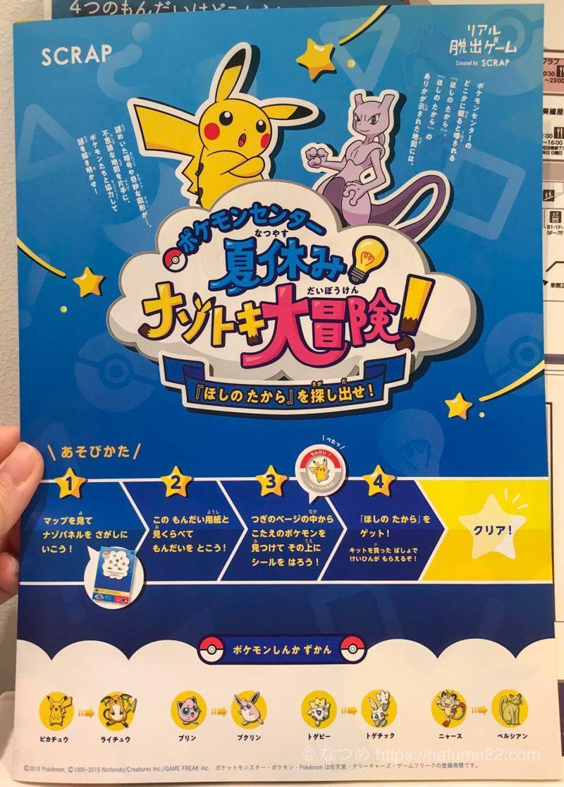 「ポケモンセンター夏休みナゾトキ大冒険」に小1と参加 イベント概要、難易度、感想まとめ