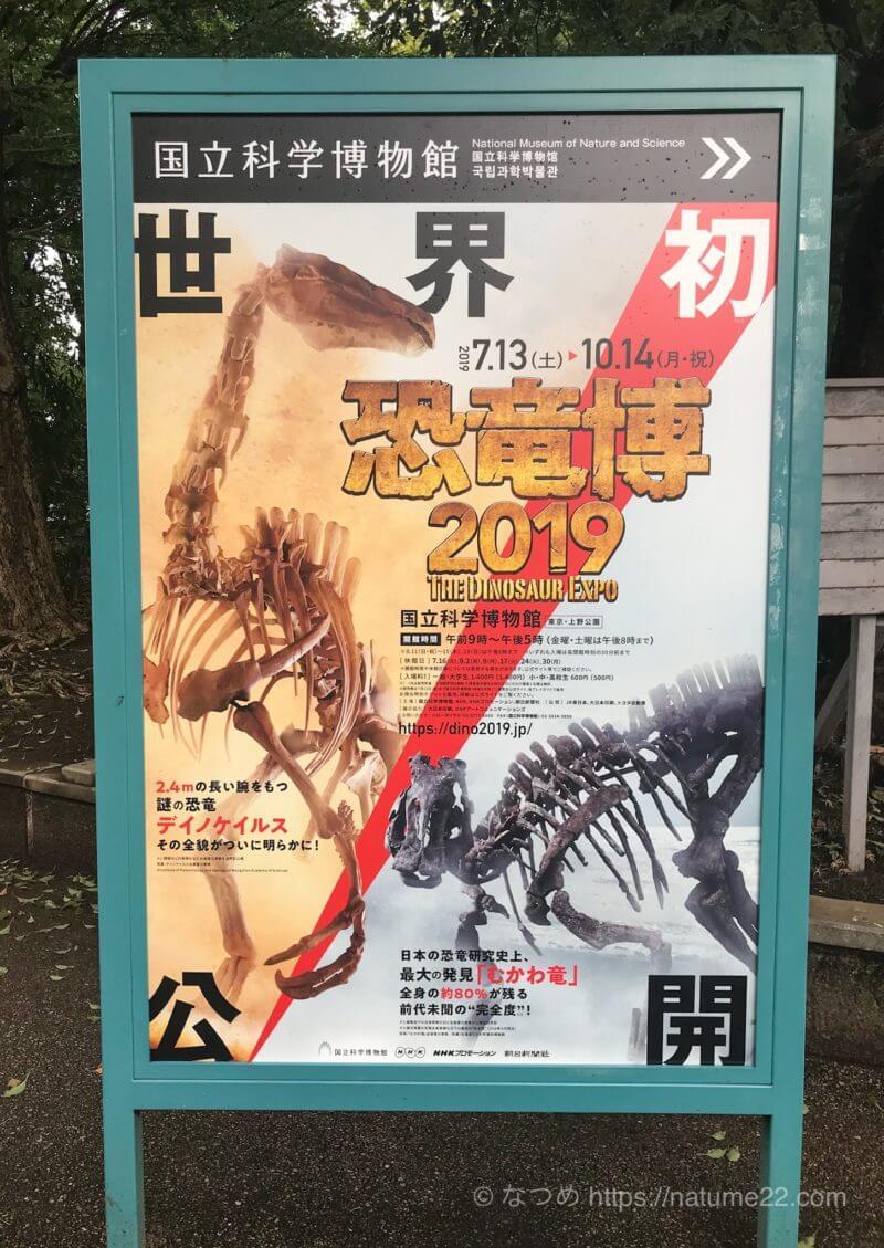 恐竜博2019のポスターの写真