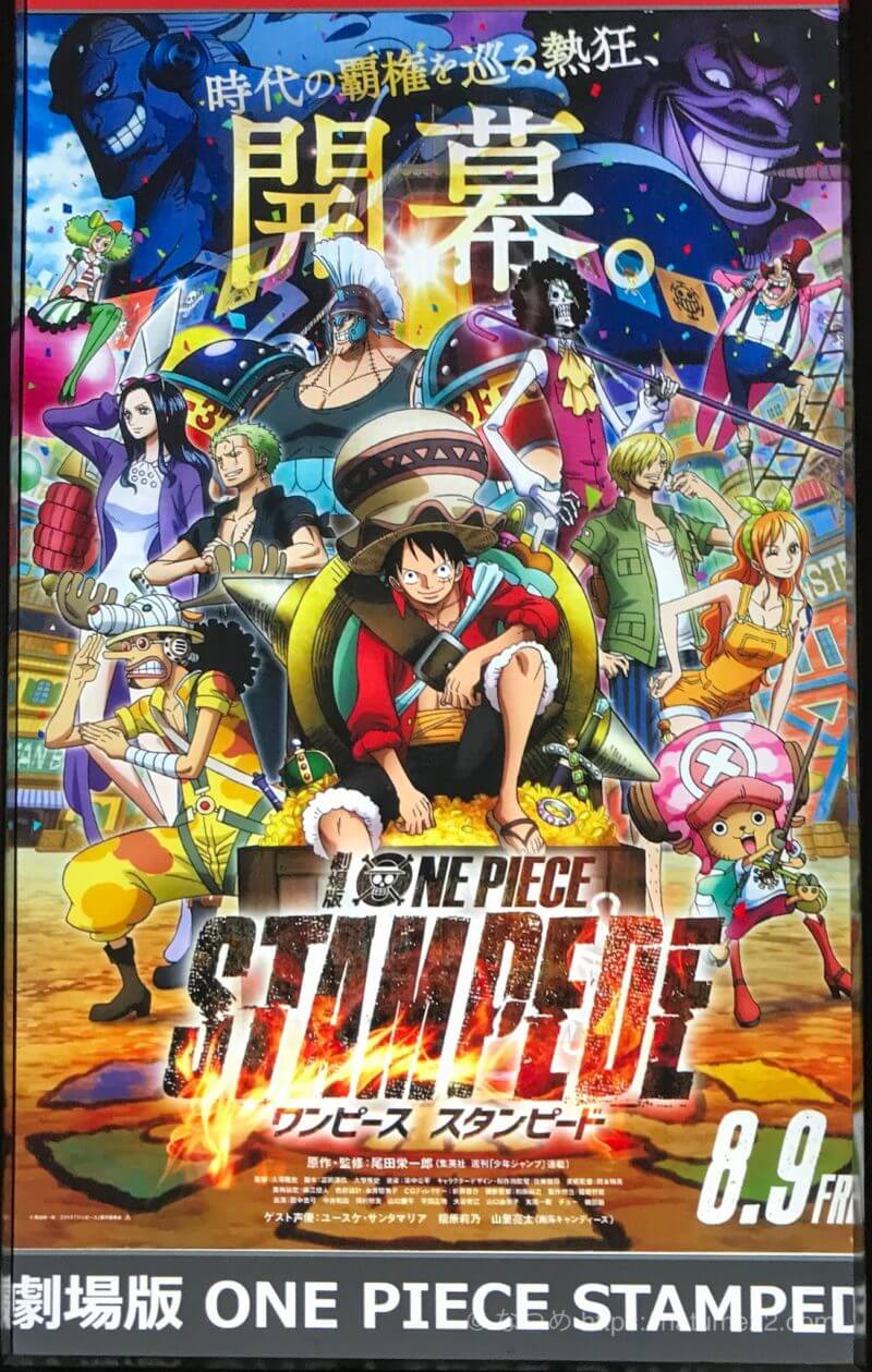 劇場版ワンピーススタンピードのポスター写真