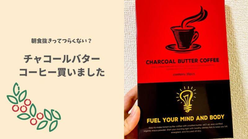 【ワーママダイエット】インスタントのチャコールバターコーヒーを結局購入した理由は美味しさ?コスパ?