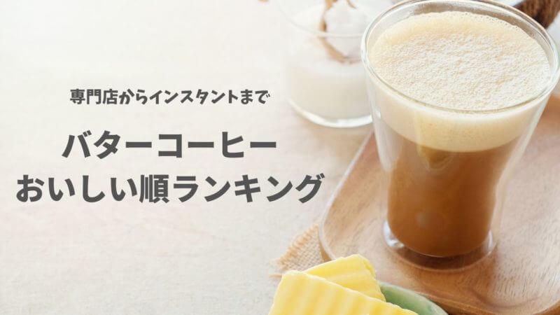 バターコーヒー美味しい順ランキング 専門店からインスタントまで