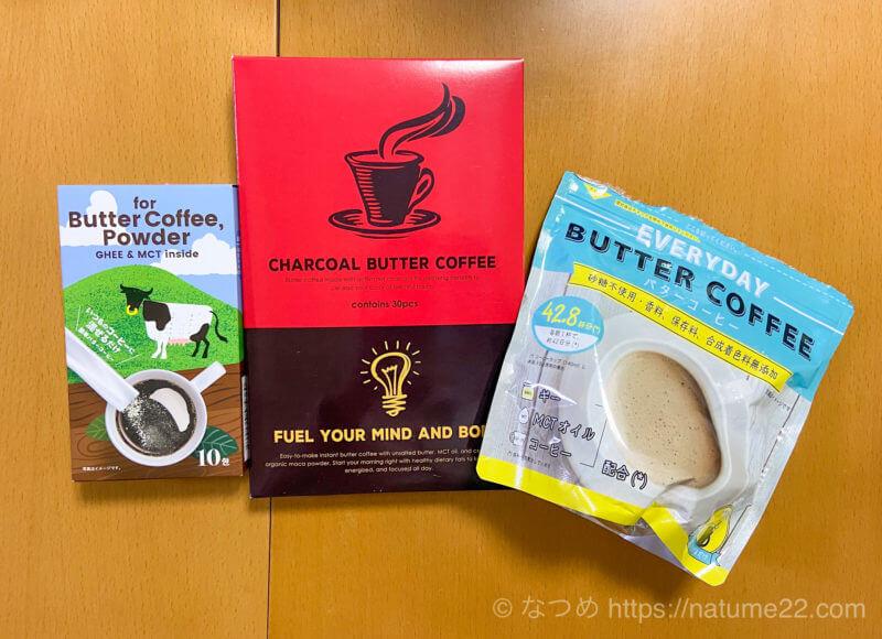インスタントのバターコーヒーおすすめランキング
